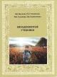 Биоадекватные учебники. Методическое пособие для учителей